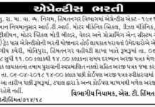 GSRTC Himatnagar Apprentice Recruitment