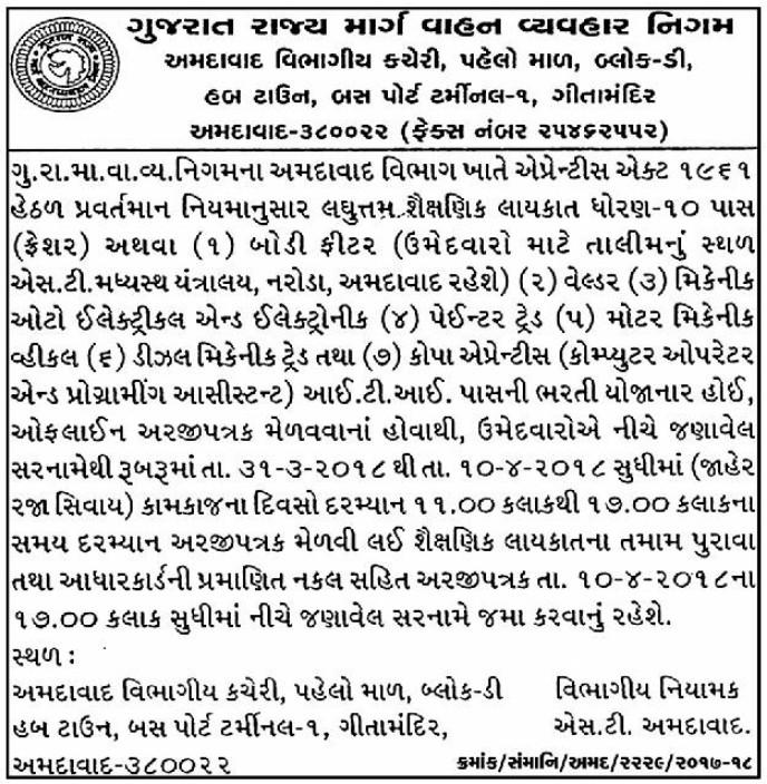 GSRTC Ahmedabad Apprentice Recruitment