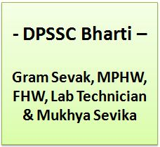 DPSSC Bharti