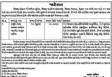 District Health Society Gandhinagar Recruitment 2018 for Ayush Doctor