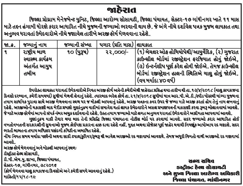 District Health Society Gandhinagar Recruitment 2018 for Ayush Doctor