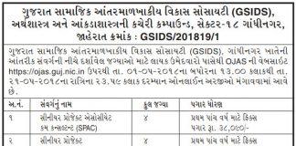 GSIDS Recruitment