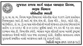 GSRTC Bharuch Apprentice Recruitment 2018