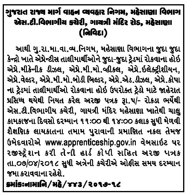 GSRTC Mahesana Apprentice Recruitment 2018