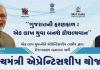 ITI Gandhinagar Apprentice Bharti Mela 2019