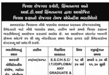 ITI Himatnagar Apprentice Bharti Mela 2018