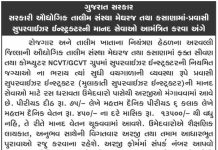 ITI Meghraj & Kasana Recruitment for Supervisor Instructor Posts 2018