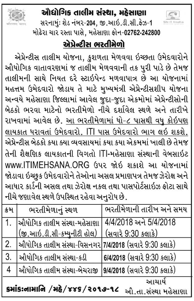 ITI Mehsana Apprentice Bharti Mela 2018