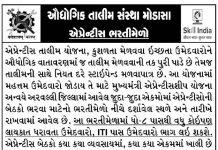 ITI Modasa Apprentice Bharti Mela 2018