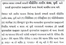 ITI Muli Recruitment for Supervisor Instructor Posts 2018
