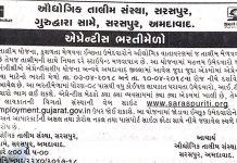 ITI Saraspur Apprentice Bharti Mela 2018