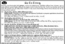 RPMU Surat Recruitment