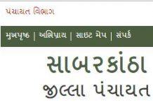 SabarKantha District Panchayat Recruitment