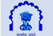 Gujarat High Court Private Secretary Recruitment