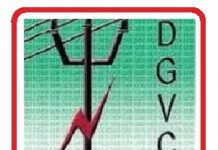 DGVCL Vidhyut Sahayak Allotment List