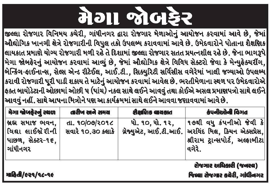 mega job fair gandhinagar