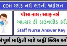 Gujarat Staff Nurse Answer Key