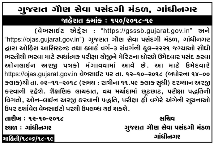 GSSSB Clerk & Office Assistant Bharti 2018