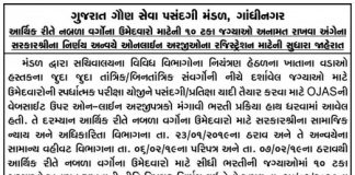 GSSSB Bin Sachivalay Clerk & Office Assistant Bharti 2019