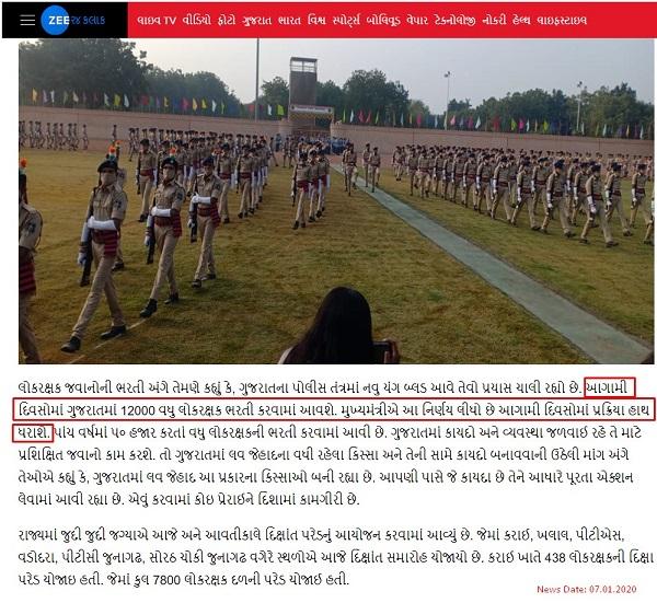 gujarat police bharti news