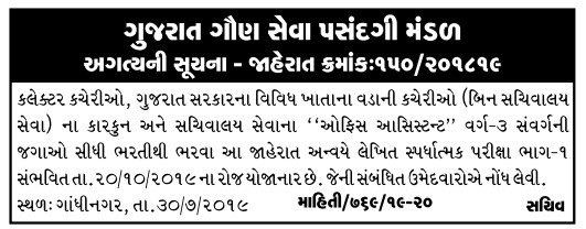 GSSSB Bin Sachivalay Clerk / Office Assistant Exam Date 2019