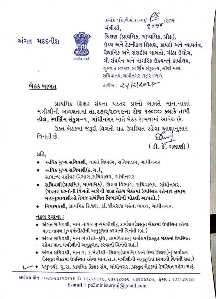 Shikshak Sangh and Government Bethak Next Date
