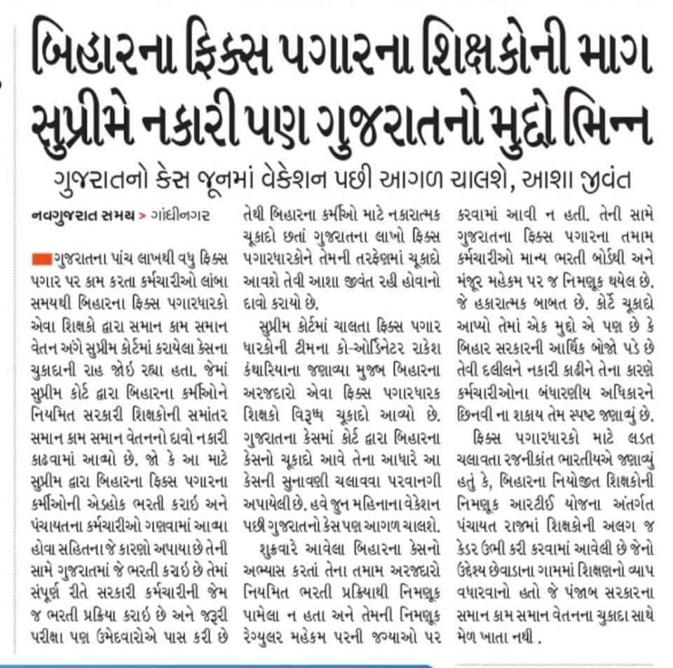fixpay gujarat news