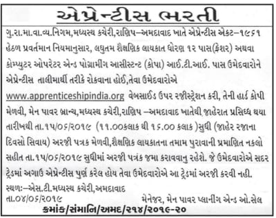 GSRTC Apprentice Bharti