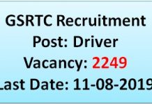 gsrtc driver recruitment