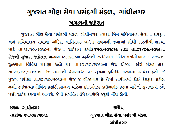 important notice for binsachivalay clerk