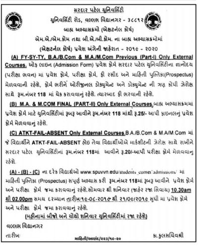 Sardar Patel University External Admission