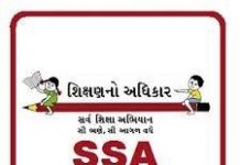SSA Gujarat Recruitment