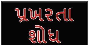 GSEB Prakharta Shodh Kasoti
