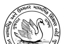 GSEB Time Table 2020 For SSC or HSC