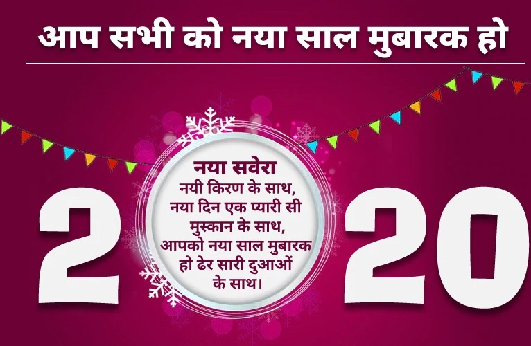 happy new year 2020 wishes in hindi