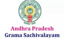 AP Grama Sachivalayam Recruitment 2020