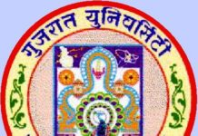 Gujarat University Merit List