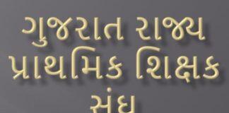 Gujarat Prathmik Shikshak Sangh Letter