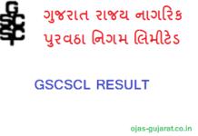 GSCSCL Result