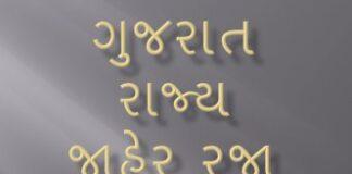 Gujarat Public Holiday List