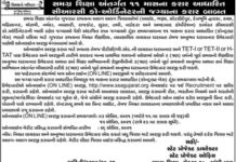 SSA Gujarat CRC Recruitment 2021