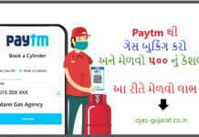 Paytm LPG Booking