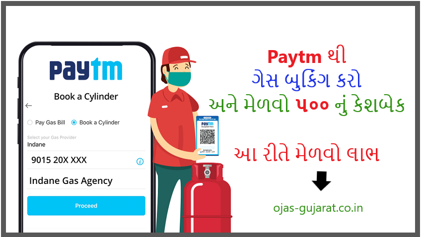 Paytm LPG Booking