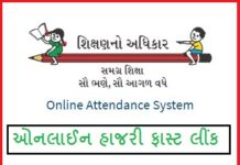 Online Hajari Fast Link