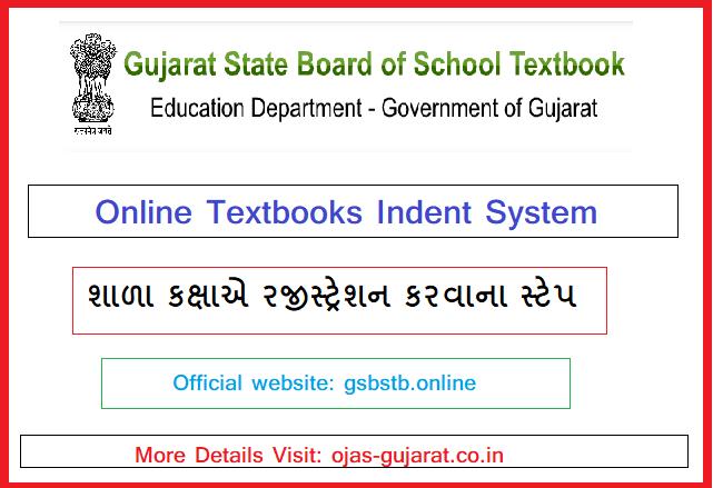 GSBSTB Online