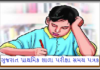 Gujarat Primary School Exam Time Table