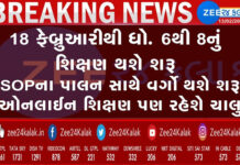 Gujarat primary school reopen
