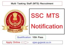 SSC MTS Recruitment