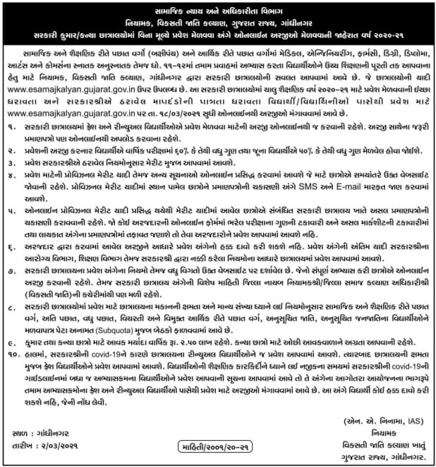 Government Chhatralay Admission