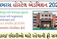 Samras Hostel Admission